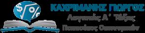 Γιώργος Καχριμάνης - Λογιστικό Γραφείο στο Ναύπλιο
